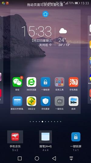 华为mate9或emui5.0系统及安卓7.0下一键锁屏的方法图片